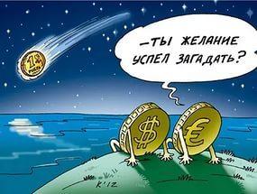 мировой финансовый кризис